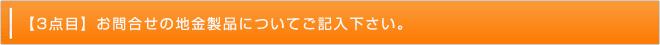 金・プラチナ買取査定3