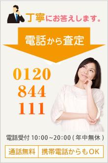 丁寧にお答えします。電話から査定 0120-844-111