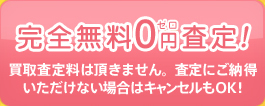 買取査定料0円!
