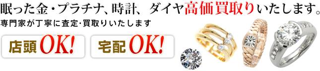 ダイヤモンド・ジュエリー・宝石・貴金属高価買取いたいます。現在ダイヤモンド、ルビー、エメラルド強化買取中。専門家が丁寧に査定・買取いたします(福岡)