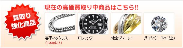 金 (福岡) 現在の高価買取中商品はこちら!!