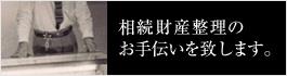 相続財産整理のお手伝いを致します。