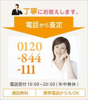 将会认真提供详细信息。使用电话查定 0120-844-111