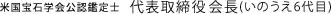 米国宝石学会公認鑑定士 専務取締役(いのうえ6代目)