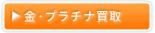 福岡の金・プラチナ等の貴金属買取
