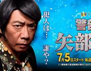 テレビ朝日系列「トリックシリーズ最新作『警部補 矢部謙三2』」