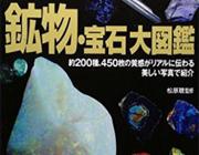 成美堂出版「鉱物・宝石大図鑑」