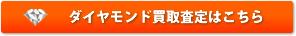 金 買取 (福岡) ダイヤモンド買取査定
