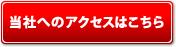 金 買取 (福岡) 当社へのアクセス